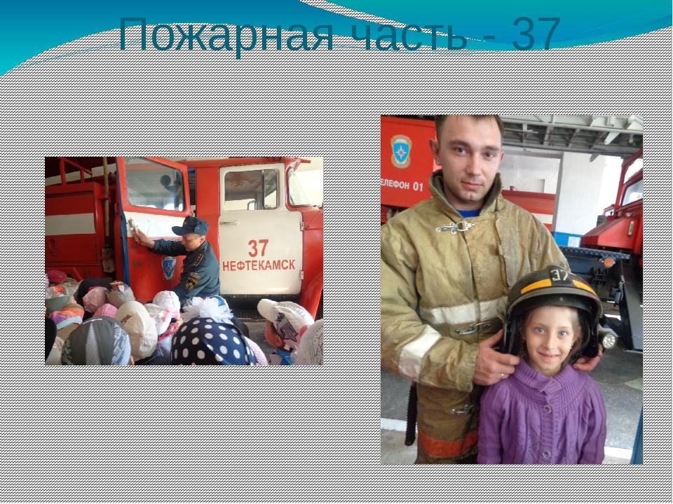 Пожарная часть - 37