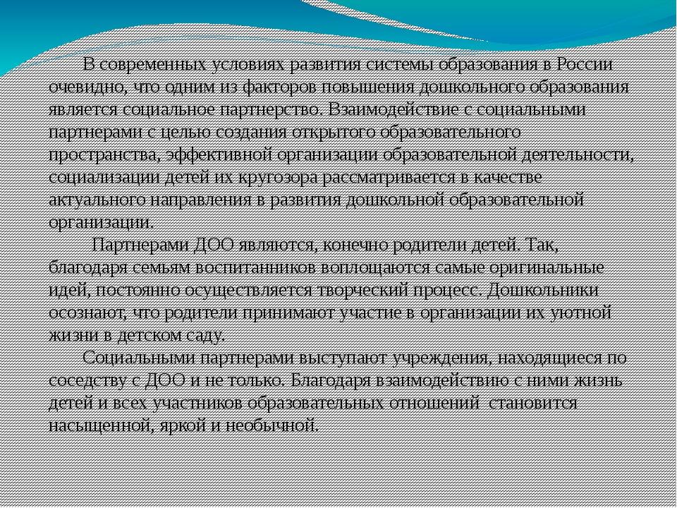 В современных условиях развития системы образования в России очевидно, что од...