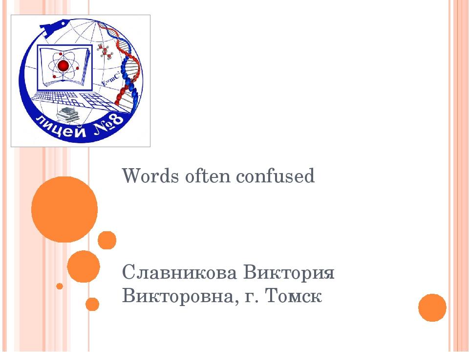 Words often confused Славникова Виктория Викторовна, г. Томск
