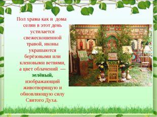 Пол храма как и дома селян в этот день устилается свежескошенной травой, ико
