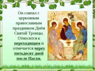 Он совпал с церковным православным праздником Днём Святой Троицы. Относится