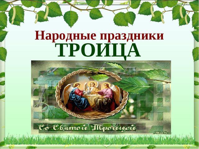 Народные праздники ТРОИЦА
