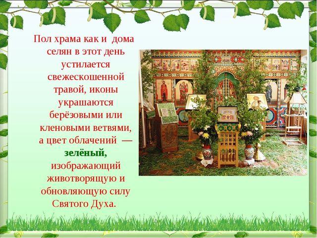 Пол храма как и дома селян в этот день устилается свежескошенной травой, ико...