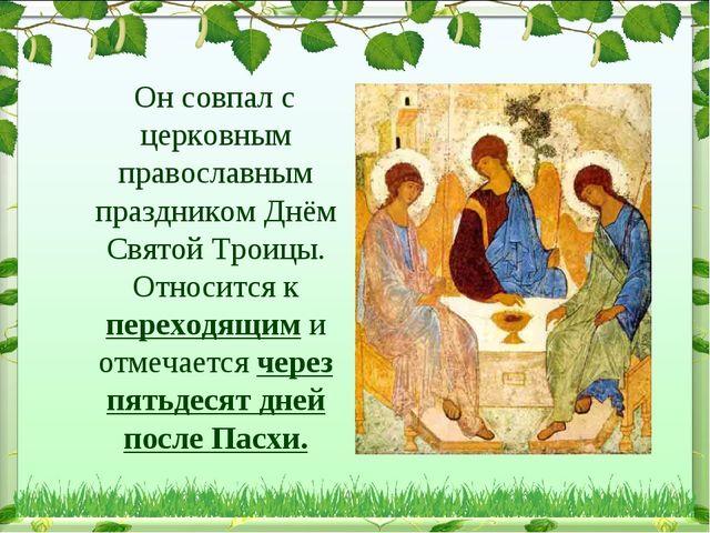 Он совпал с церковным православным праздником Днём Святой Троицы. Относится...