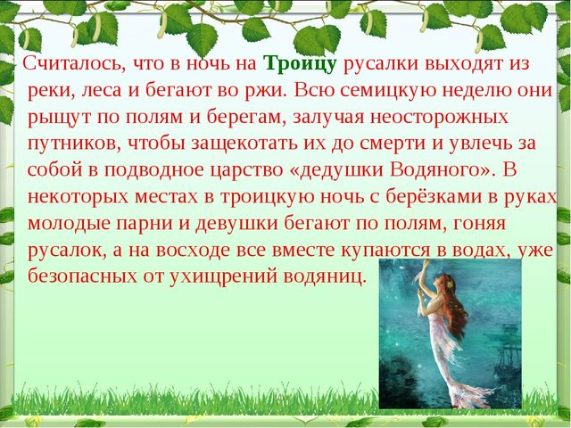 Считалось, что в ночь на Троицу русалки выходят из реки, леса и бегают во рж...