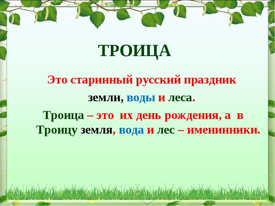 ТРОИЦА Это старинный русский праздник земли, воды и леса. Троица – это их де...