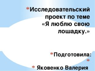 Подготовила:  Яковенко Валерия ученица 4 «А» класса Исследовательский проект
