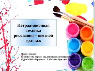 Нетрадиционная техника рисования – цветной граттаж Подготовила: воспитатель