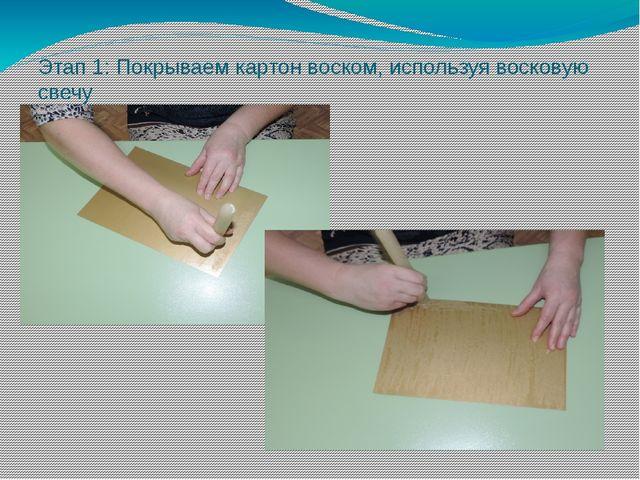Этап 1: Покрываем картон воском, используя восковую свечу