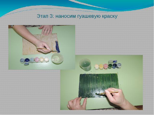 Этап 3: наносим гуашевую краску
