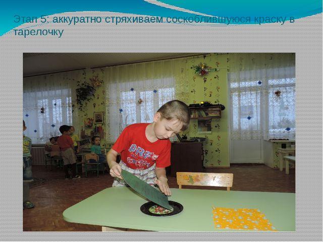 Этап 5: аккуратно стряхиваем соскоблившуюся краску в тарелочку
