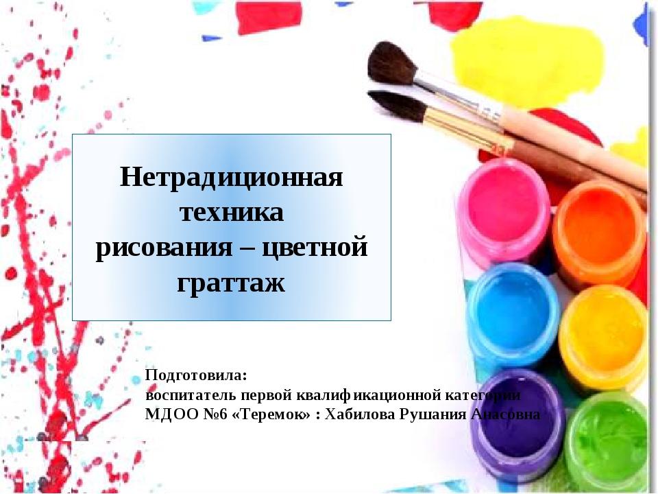 Нетрадиционная техника рисования – цветной граттаж Подготовила: воспитатель...