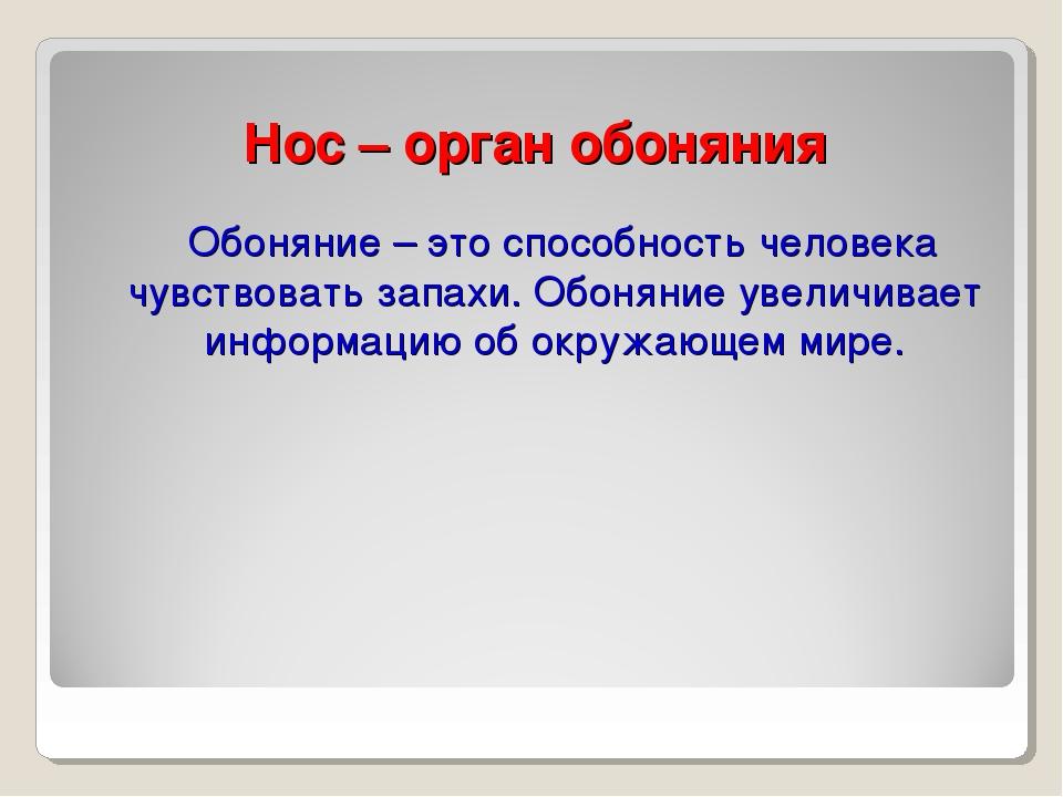 Нос – орган обоняния Обоняние – это способность человека чувствовать запахи....