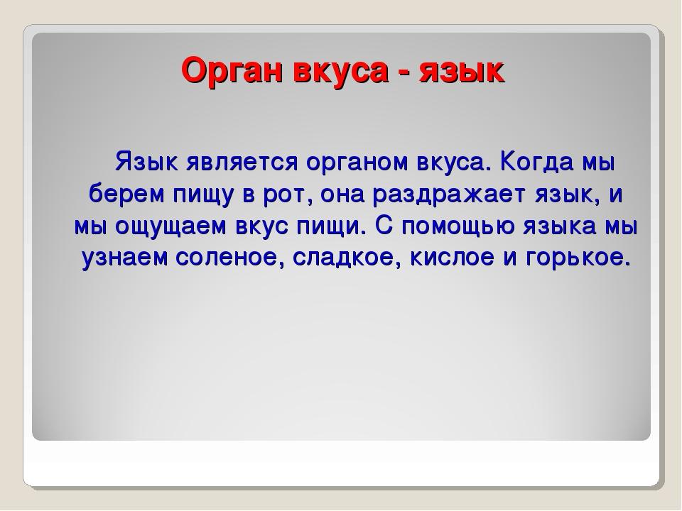 Орган вкуса - язык Язык является органом вкуса. Когда мы берем пищу в рот, он...