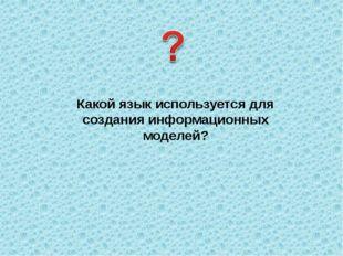 Какой язык используется для создания информационных моделей?