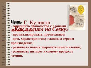 Тема: Г. Куликов «Как я влиял на Севку» Цели: - завершить знакомство с глава