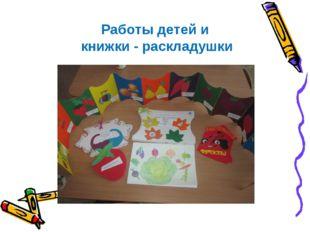 Работы детей и книжки - раскладушки