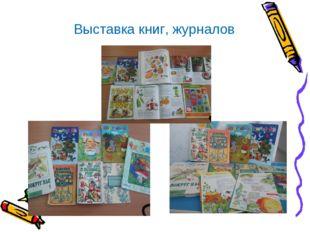 Выставка книг, журналов