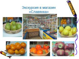 Экскурсия в магазин «Славянка»