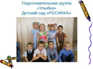 Подготовительная группа «Улыбка» Детский сад «РОСИНКА»