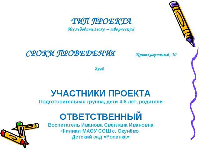ТИП ПРОЕКТА Исследовательско – творческий СРОКИ ПРОВЕДЕНИЯ Краткосрочный, 10...