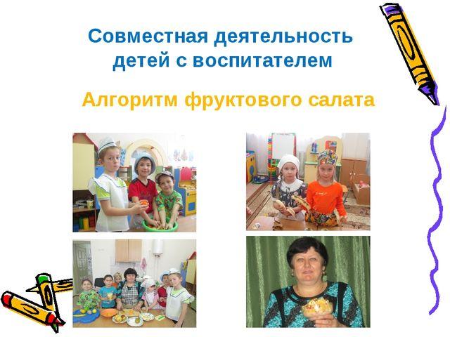 Совместная деятельность детей с воспитателем Алгоритм фруктового салата