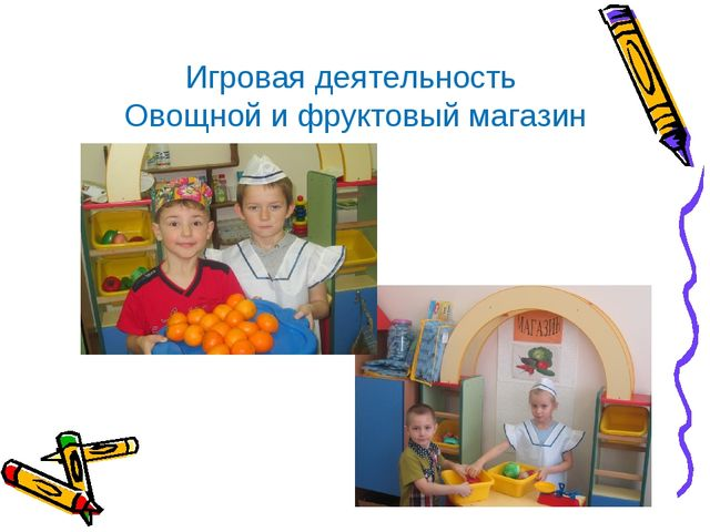 Игровая деятельность Овощной и фруктовый магазин