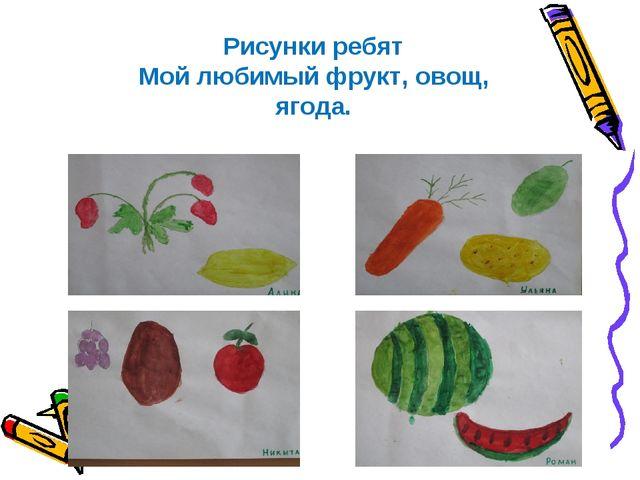 Рисунки ребят Мой любимый фрукт, овощ, ягода.