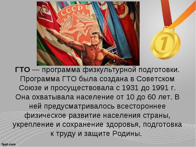 ГТО— программа физкультурной подготовки. Программа ГТО была создана в Советс...