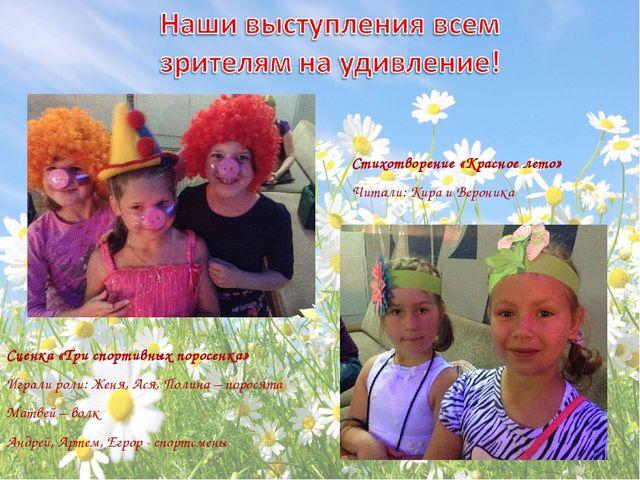 Сценка «Три спортивных поросенка» Играли роли: Женя, Ася, Полина – поросята М...