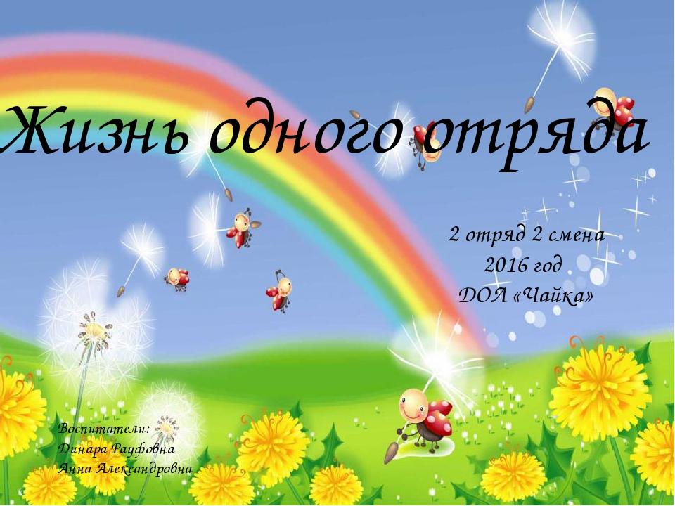 Жизнь одного отряда 2 отряд 2 смена 2016 год ДОЛ «Чайка» Воспитатели: Динара...