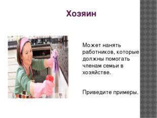 Хозяин Может нанять работников, которые должны помогать членам семьи в хозяйс