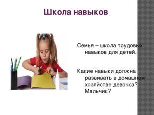Школа навыков Семья – школа трудовых навыков для детей. Какие навыки должна р
