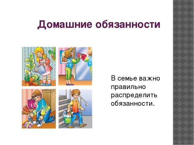 Домашние обязанности В семье важно правильно распределить обязанности.