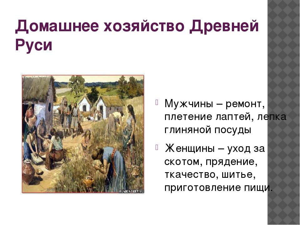 Домашнее хозяйство Древней Руси Мужчины – ремонт, плетение лаптей, лепка глин...