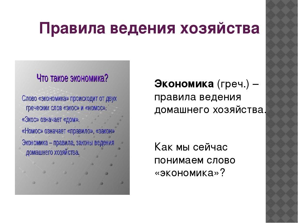Правила ведения хозяйства Экономика (греч.) – правила ведения домашнего хозяй...