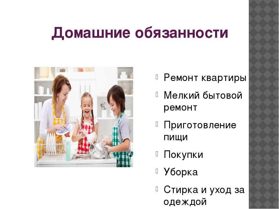 Домашние обязанности Ремонт квартиры Мелкий бытовой ремонт Приготовление пищи...