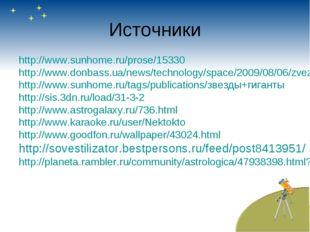 Источники http://www.sunhome.ru/prose/15330 http://www.donbass.ua/news/techno