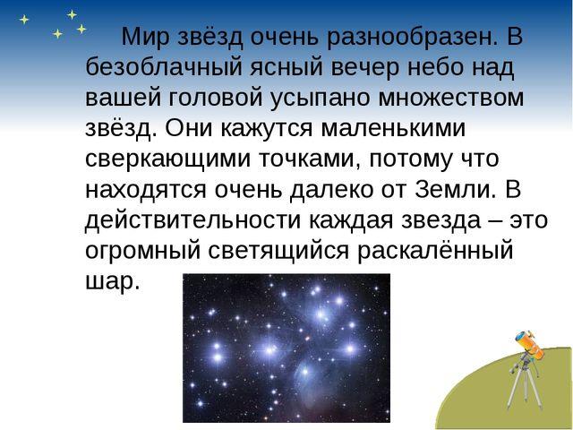 Мир звёзд очень разнообразен. В безоблачный ясный вечер небо над вашей голо...