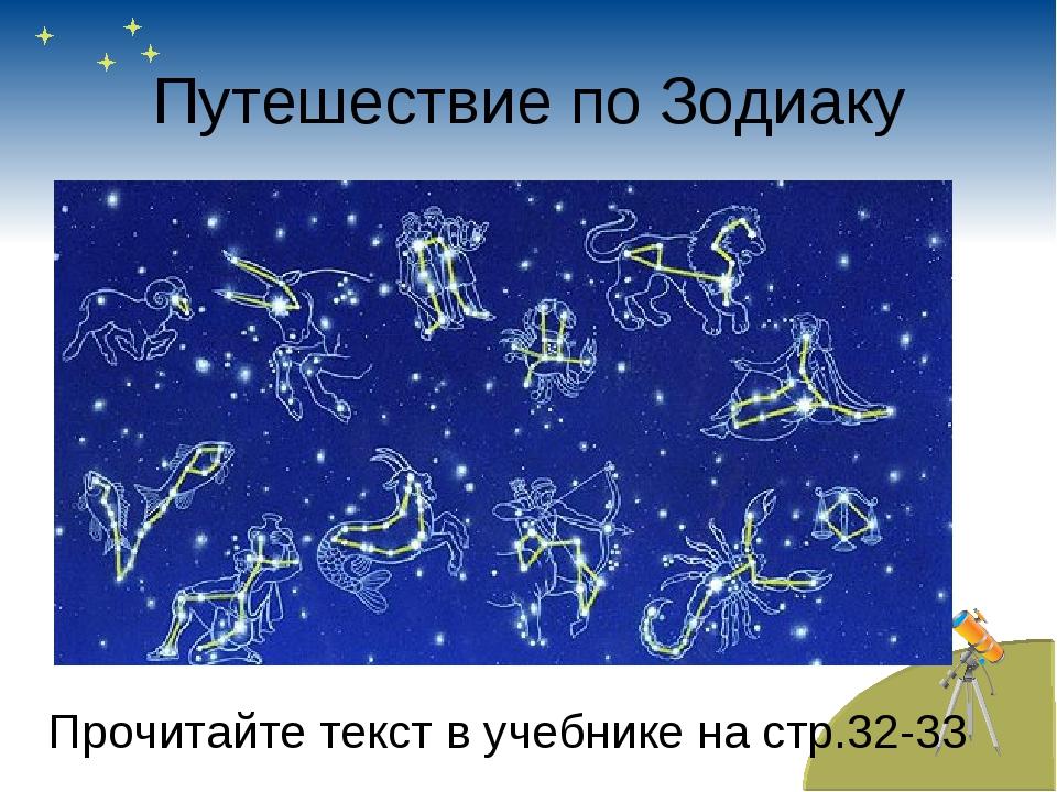 Путешествие по Зодиаку Прочитайте текст в учебнике на стр.32-33