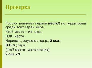 Проверка Россия занимает первое место3 по территории среди всех стран мира. Ч