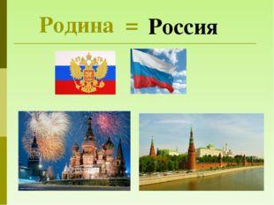 Родина = Россия