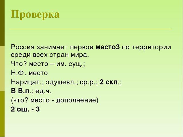 Проверка Россия занимает первое место3 по территории среди всех стран мира. Ч...