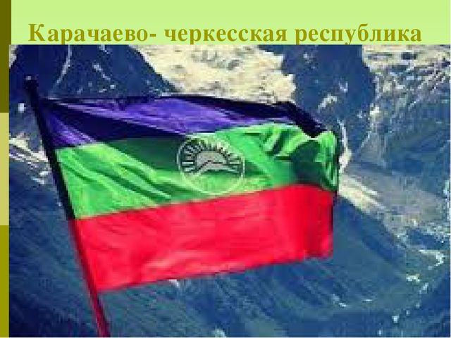 Карачаево- черкесская республика