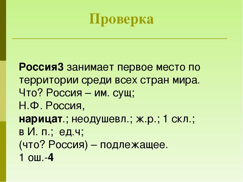 Проверка Россия3 занимает первое место по территории среди всех стран мира. Ч...