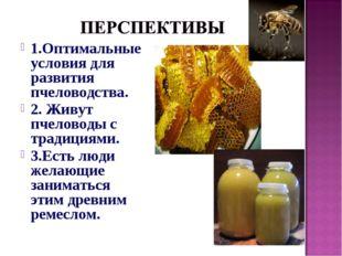 1.Оптимальные условия для развития пчеловодства. 2. Живут пчеловоды с традици