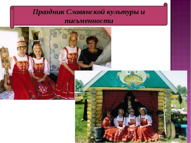 Праздник Славянской культуры и письменности