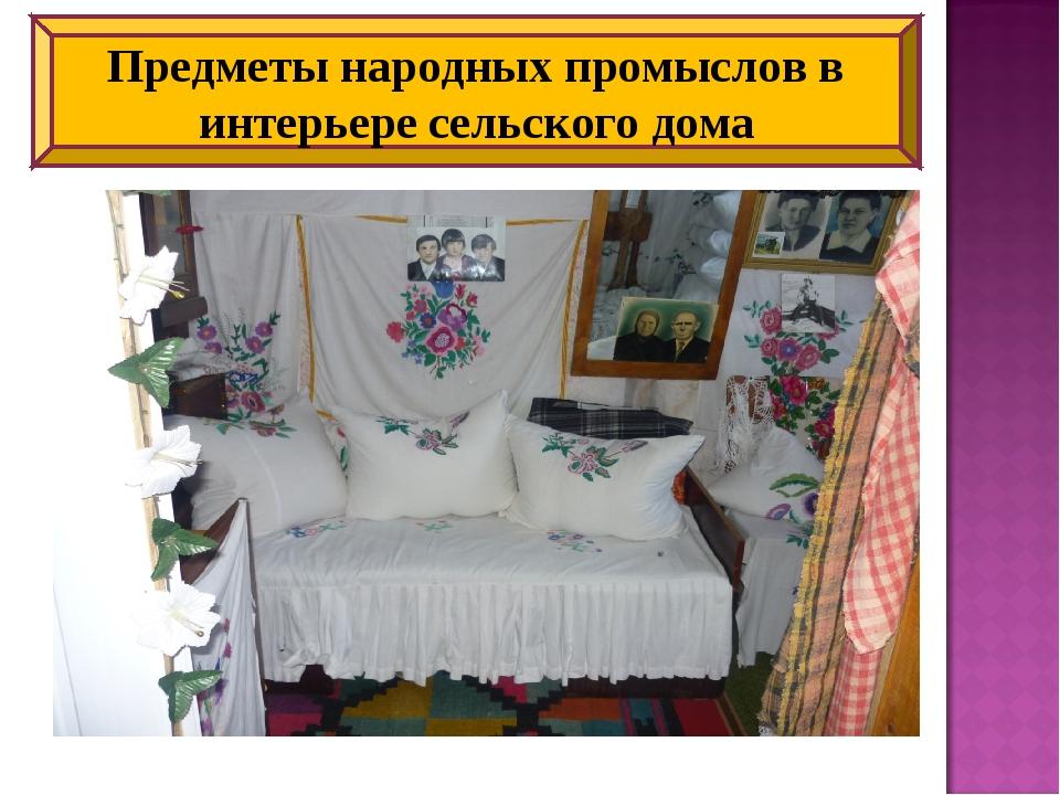 Предметы народных промыслов в интерьере сельского дома