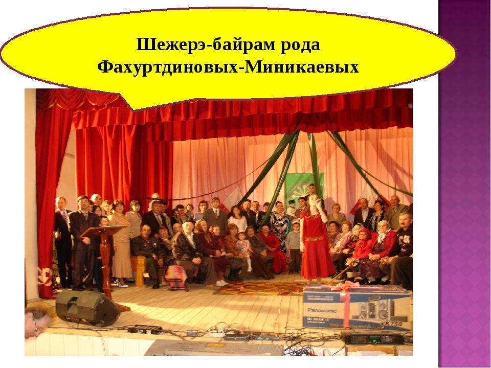 Шежерэ-байрам рода Фахуртдиновых-Миникаевых