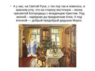 А у нас, на Святой Руси, с тех пор так и повелось: в красном углу, что на сто